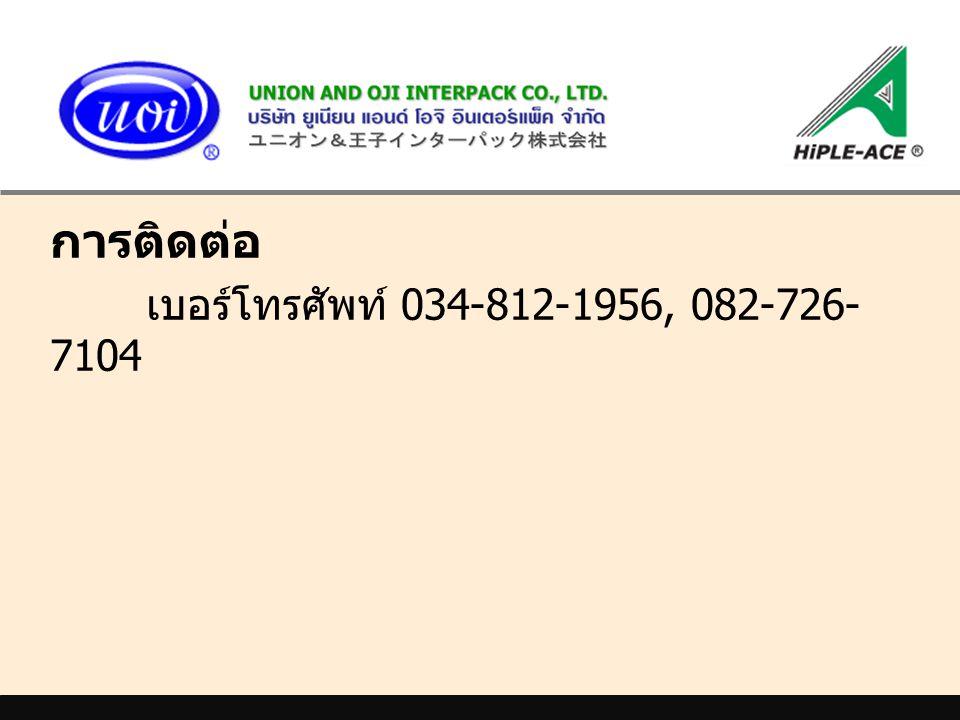 การติดต่อ เบอร์โทรศัพท์ 034-812-1956, 082-726-7104