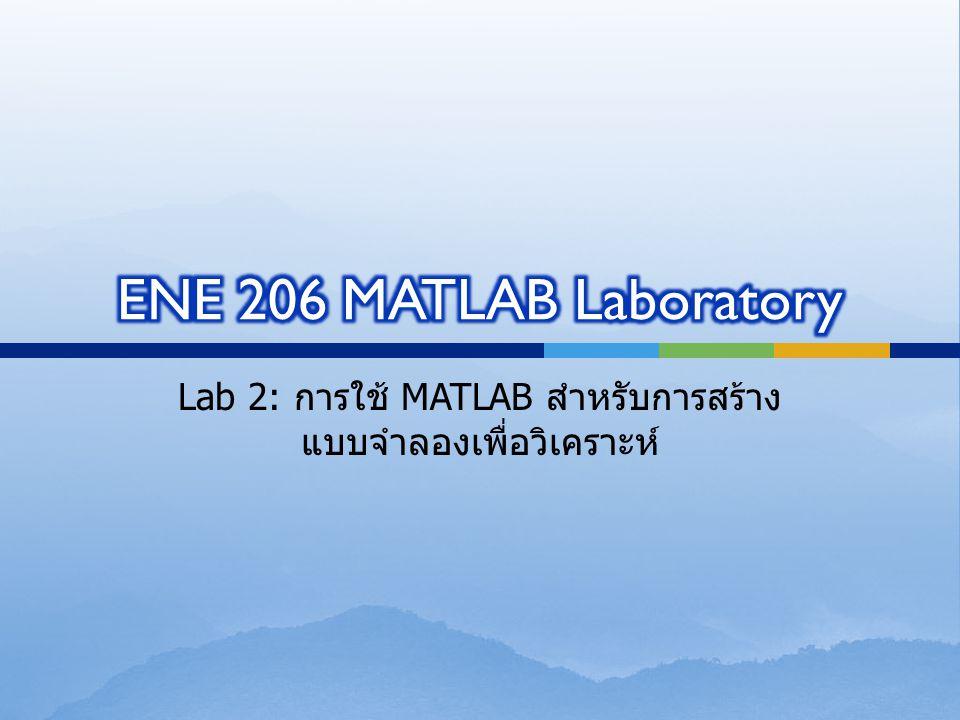 Lab 2: การใช้ MATLAB สำหรับการสร้างแบบจำลองเพื่อวิเคราะห์