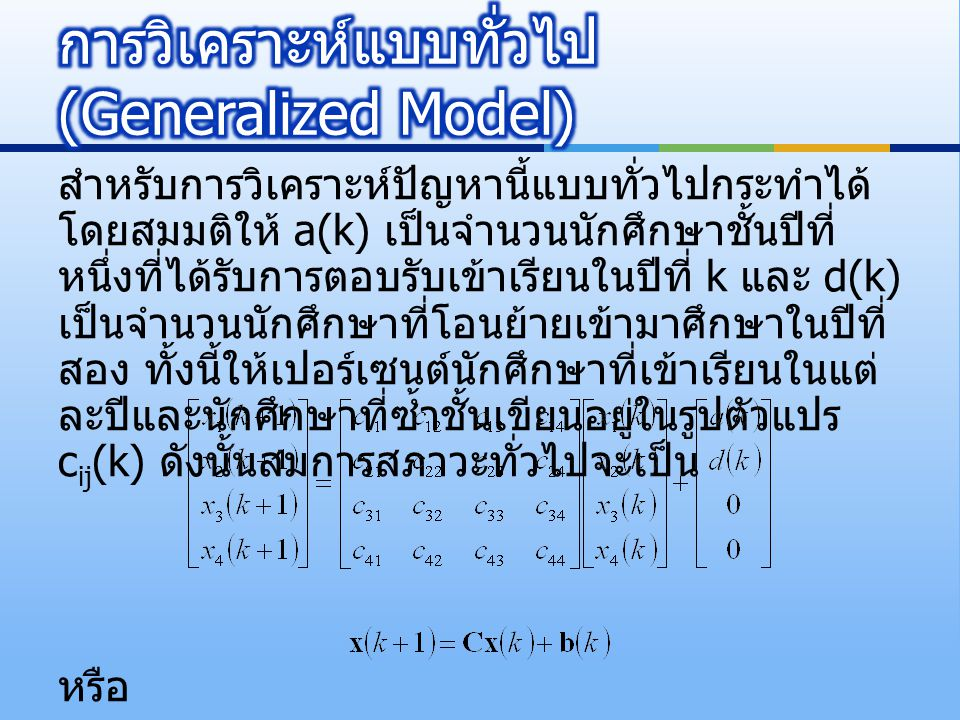 การวิเคราะห์แบบทั่วไป (Generalized Model)