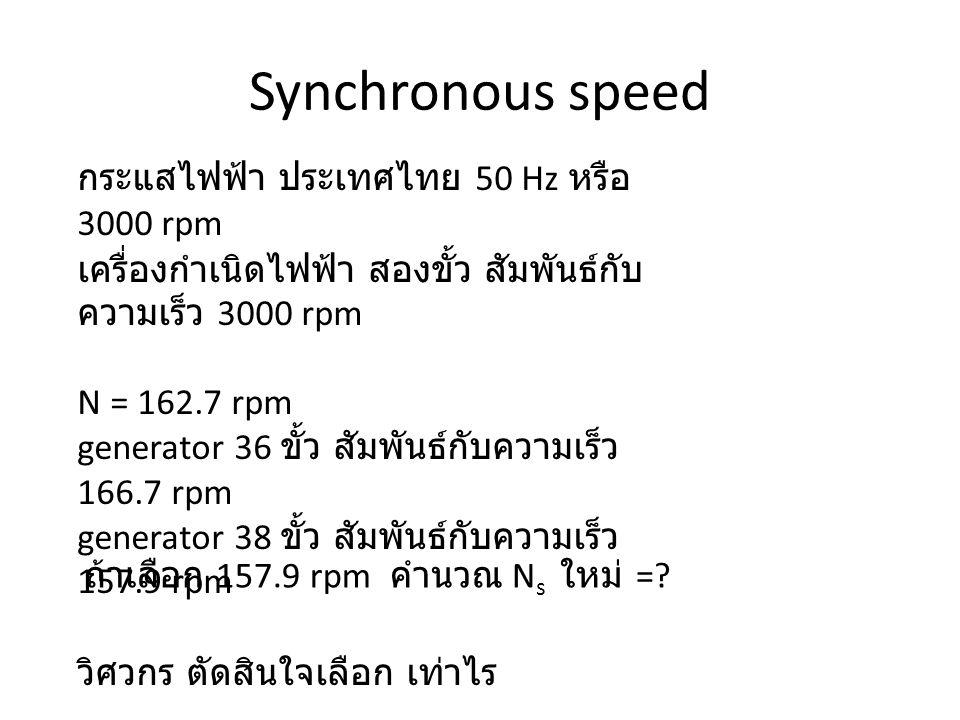 Synchronous speed กระแสไฟฟ้า ประเทศไทย 50 Hz หรือ 3000 rpm