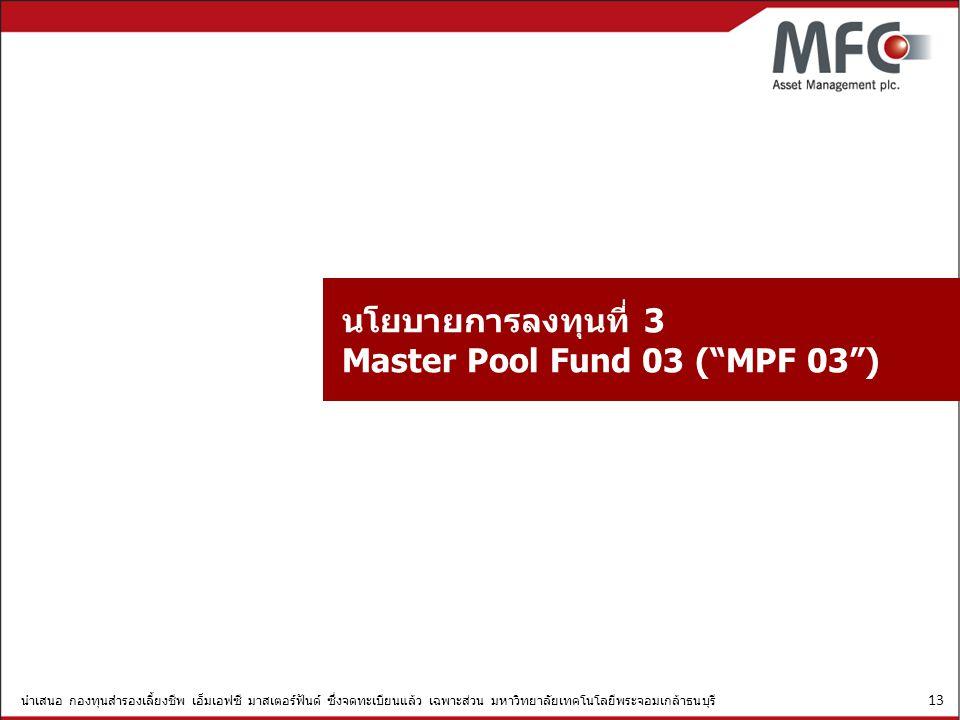 นโยบายการลงทุนที่ 3 Master Pool Fund 03 ( MPF 03 )