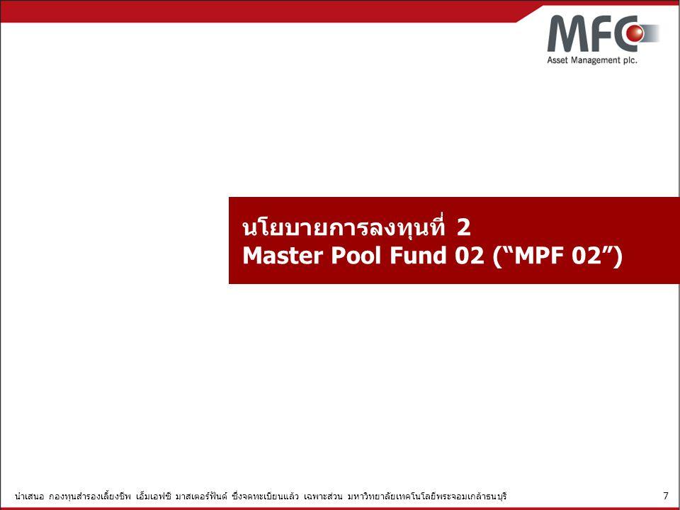 นโยบายการลงทุนที่ 2 Master Pool Fund 02 ( MPF 02 )