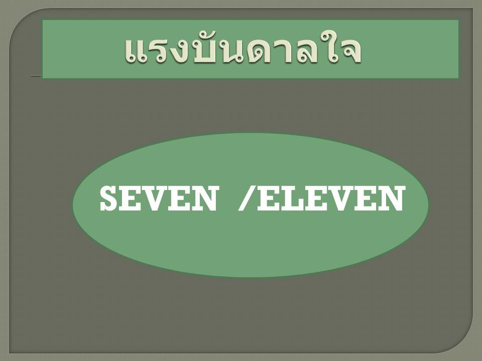 แรงบันดาลใจ SEVEN /ELEVEN