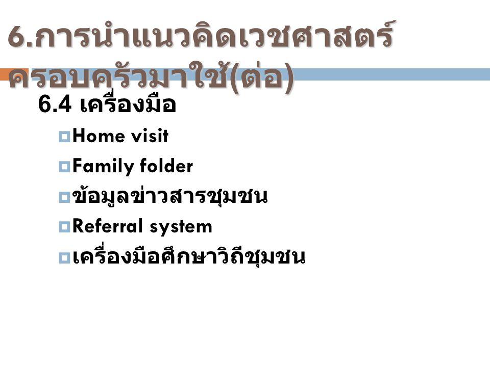 6.การนำแนวคิดเวชศาสตร์ครอบครัวมาใช้(ต่อ)