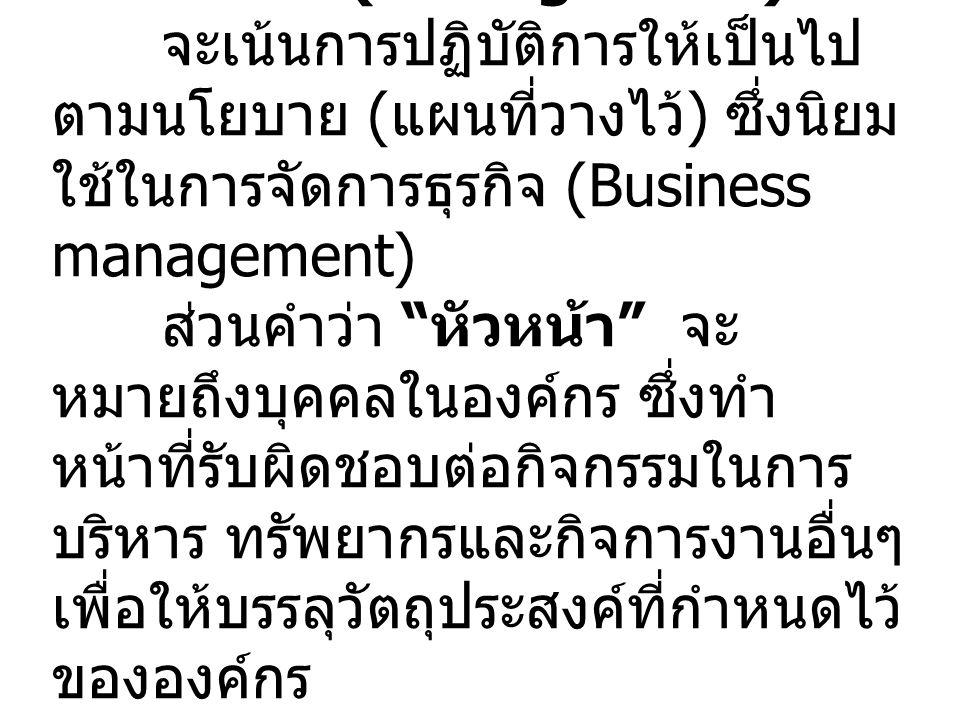 การจัดการ (Management)
