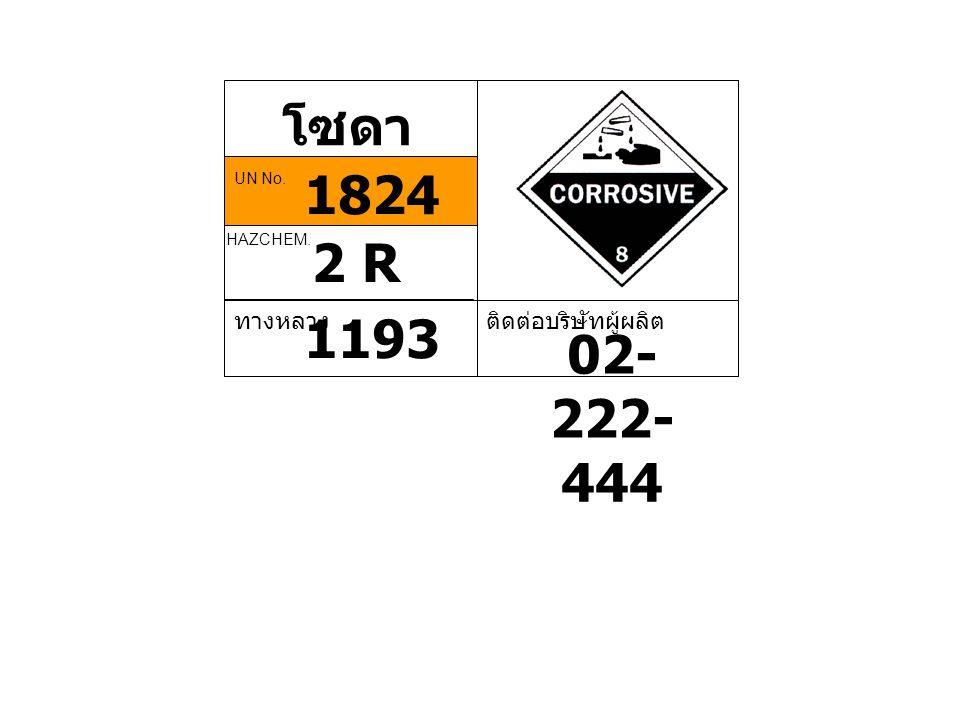 โซดาไฟ 1824 2 R 1193 02-222-444 ทางหลวง ติดต่อบริษัทผู้ผลิต UN No.