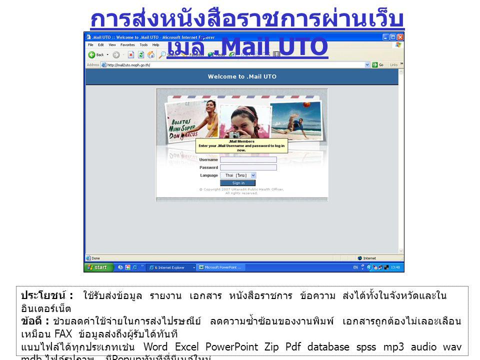 การส่งหนังสือราชการผ่านเว็บเมล์ .Mail UTO