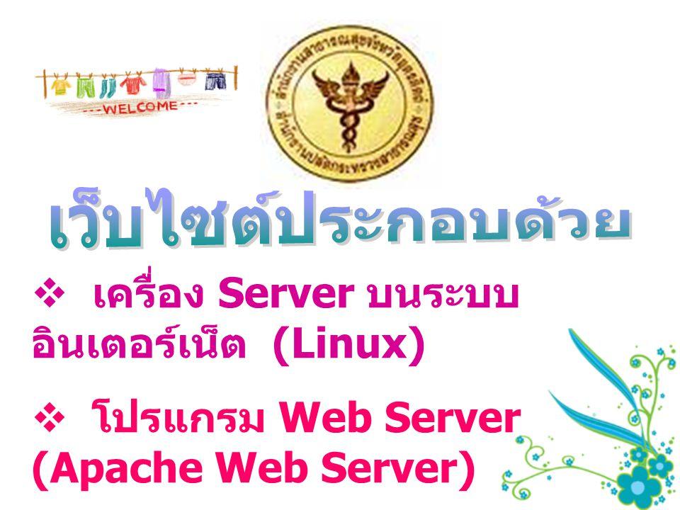 เครื่อง Server บนระบบอินเตอร์เน็ต (Linux)