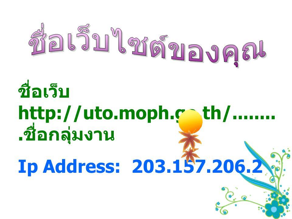 ชื่อเว็บ http://uto.moph.go.th/.........ชื่อกลุ่มงาน