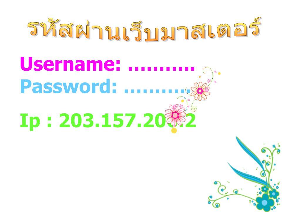 รหัสผ่านเว็บมาสเตอร์