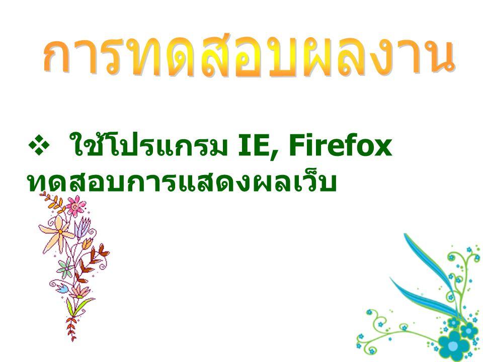 ใช้โปรแกรม IE, Firefox ทดสอบการแสดงผลเว็บ