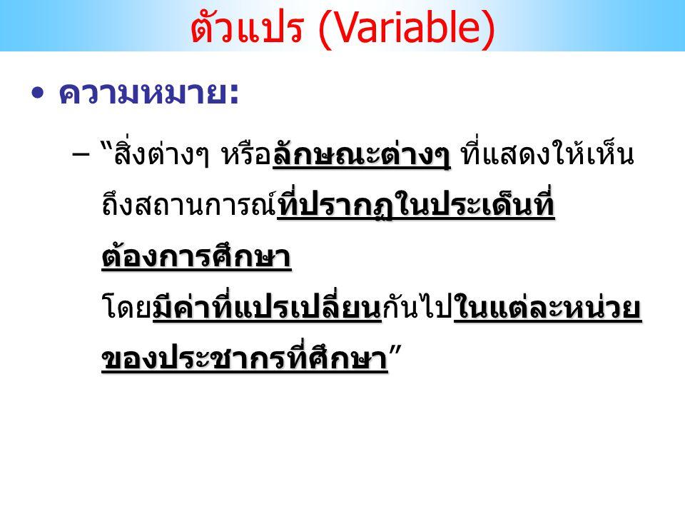 ตัวแปร (Variable) ความหมาย: