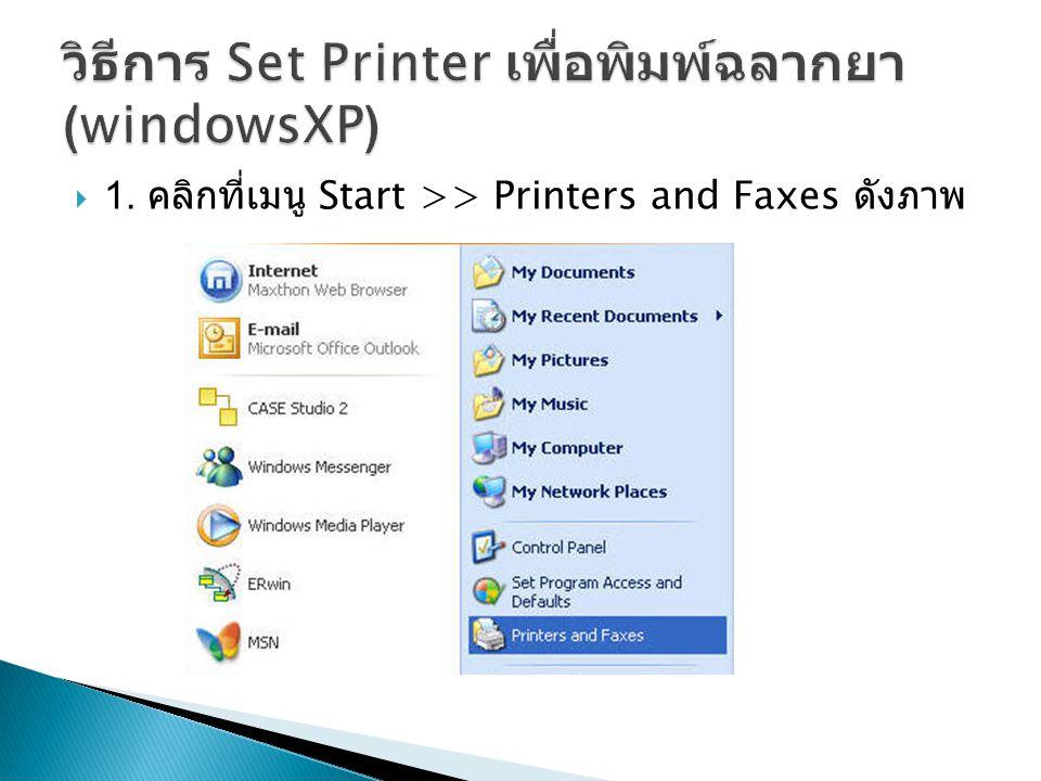 วิธีการ Set Printer เพื่อพิมพ์ฉลากยา(windowsXP)