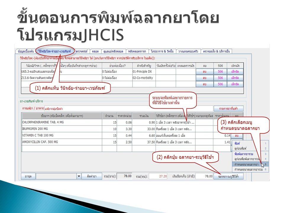 ขั้นตอนการพิมพ์ฉลากยาโดยโปรแกรมJHCIS