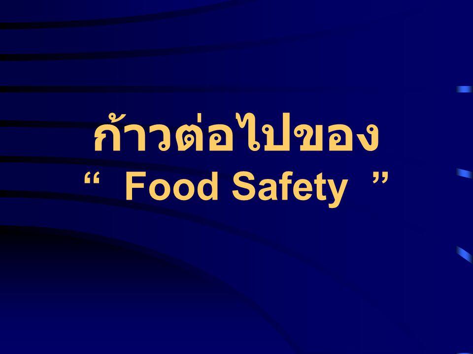 ก้าวต่อไปของ Food Safety
