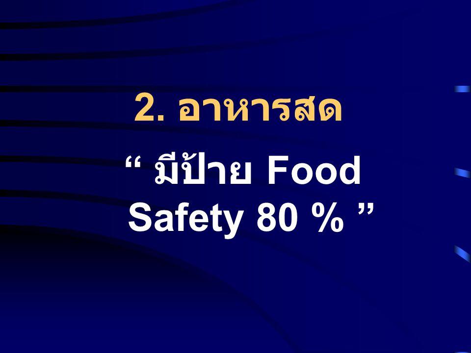 2. อาหารสด มีป้าย Food Safety 80 %
