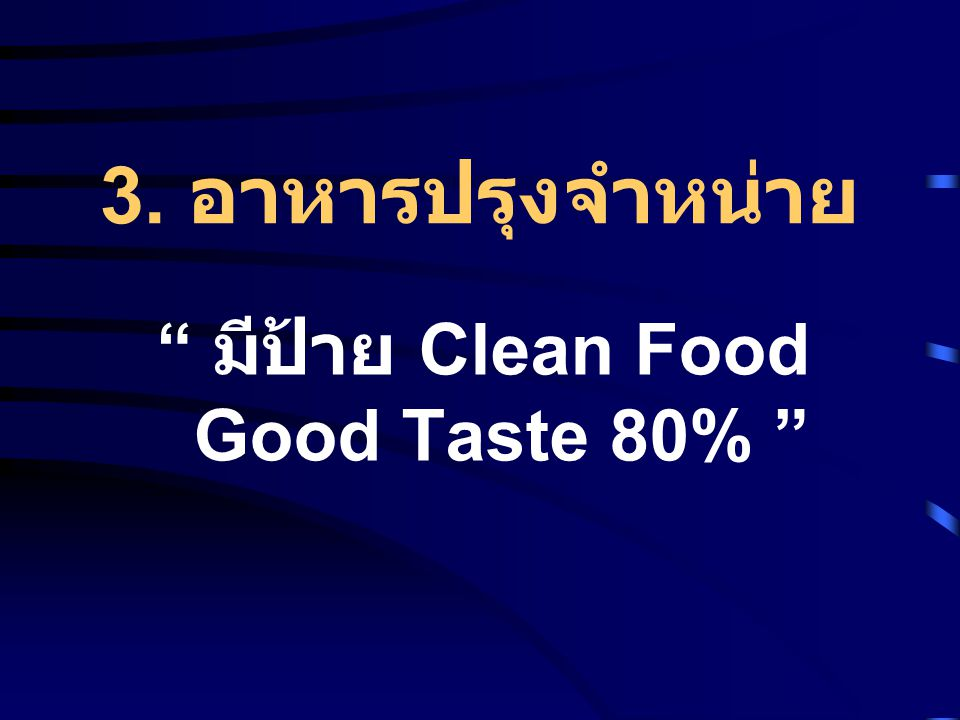 มีป้าย Clean Food Good Taste 80%