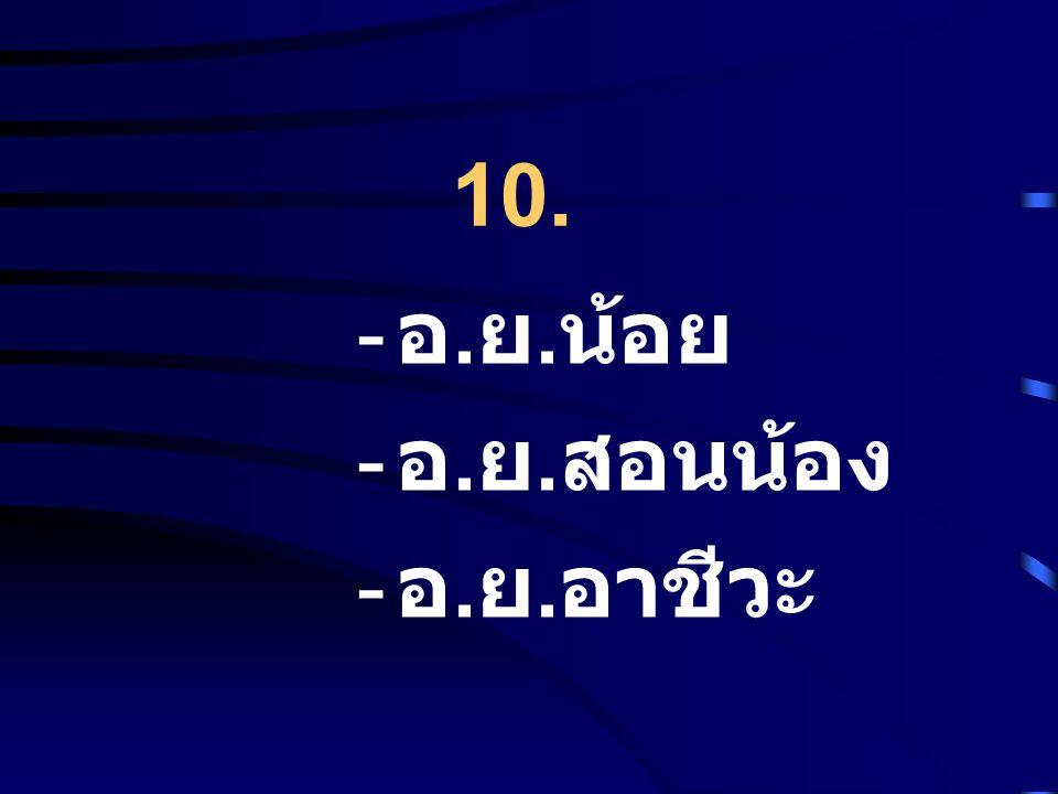 10. อ.ย.น้อย อ.ย.สอนน้อง อ.ย.อาชีวะ