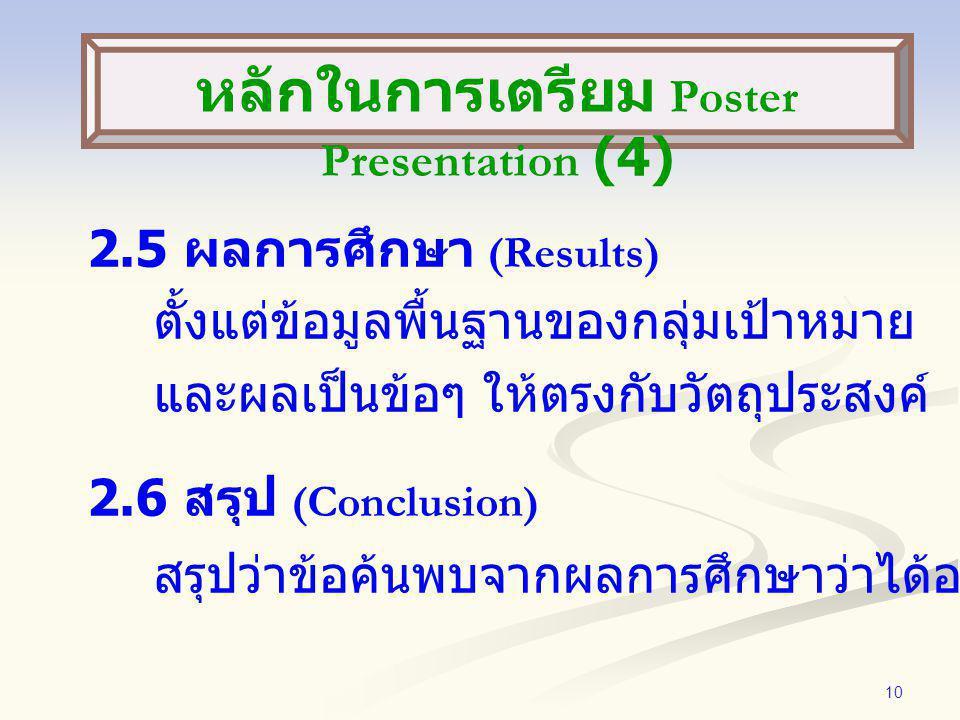 หลักในการเตรียม Poster Presentation (4)