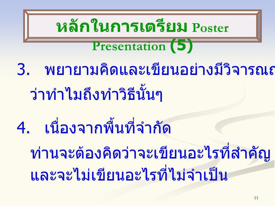 หลักในการเตรียม Poster Presentation (5)