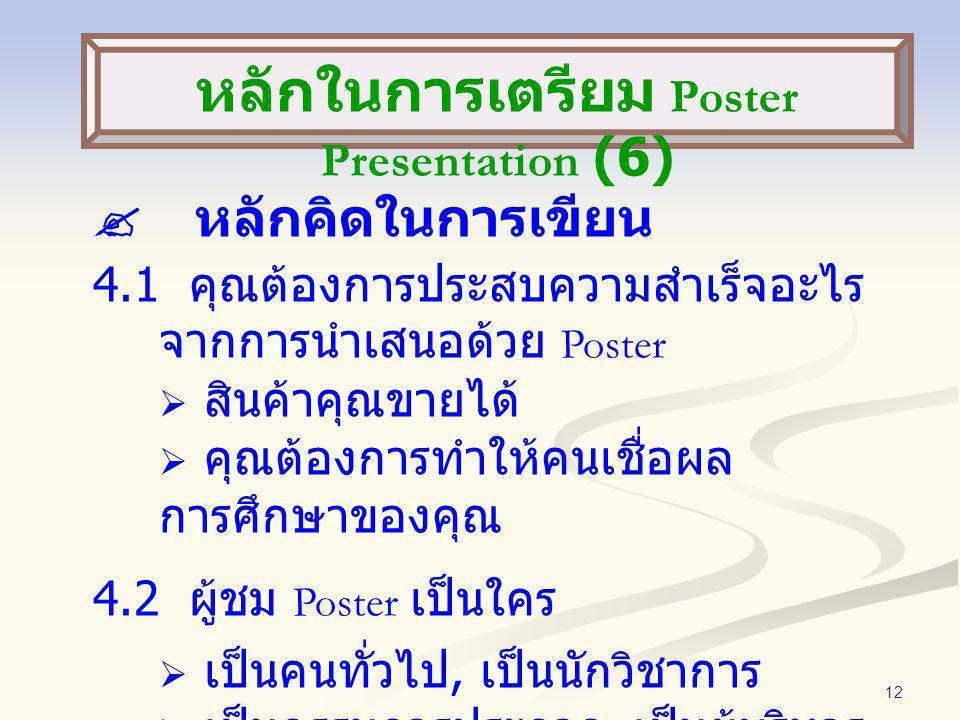 หลักในการเตรียม Poster Presentation (6)