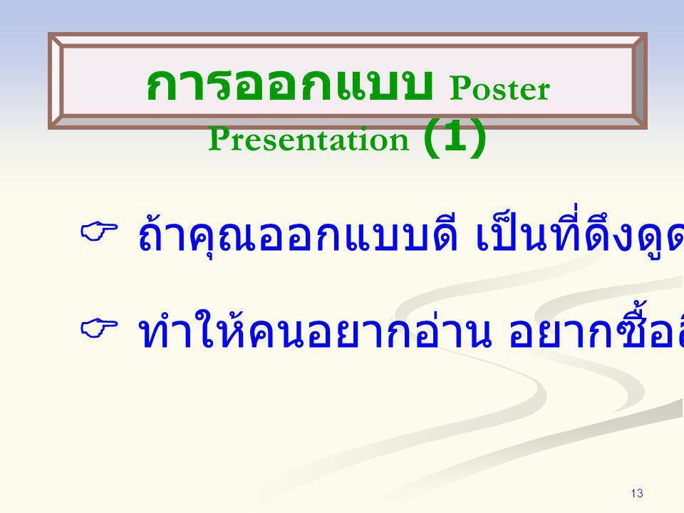 การออกแบบ Poster Presentation (1)