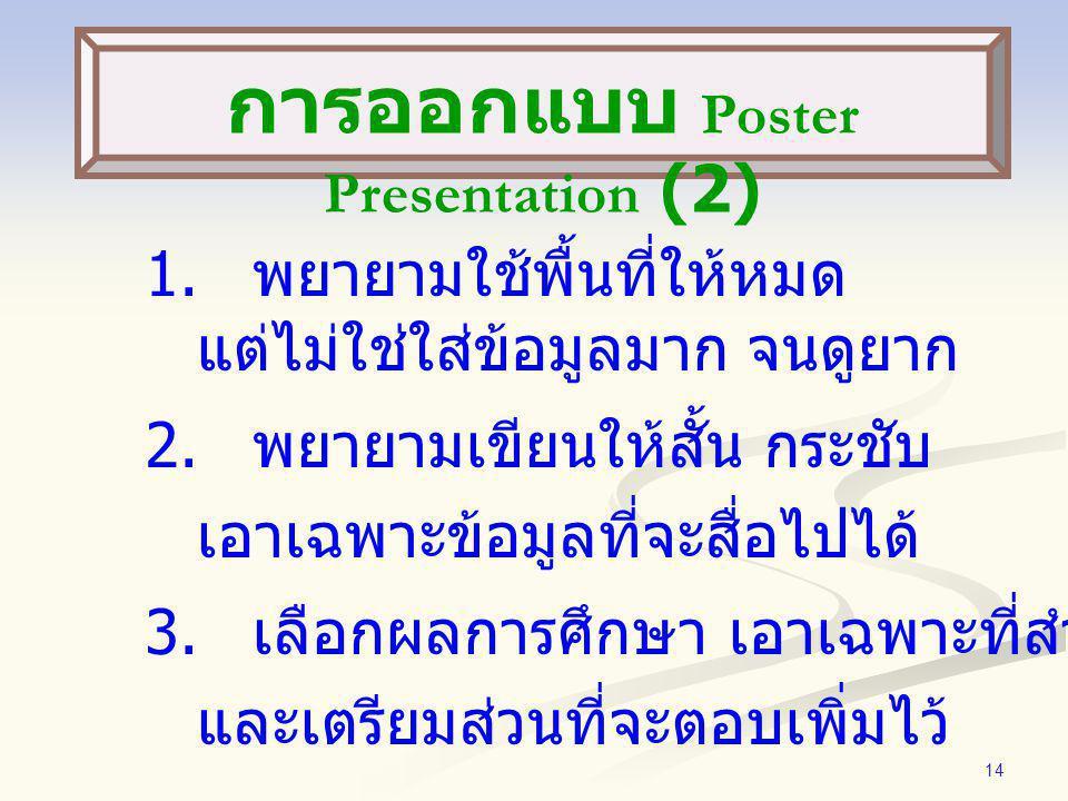 การออกแบบ Poster Presentation (2)