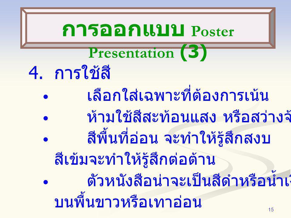 การออกแบบ Poster Presentation (3)