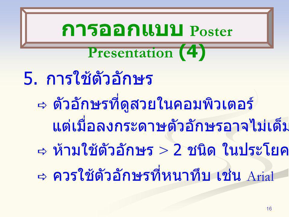 การออกแบบ Poster Presentation (4)