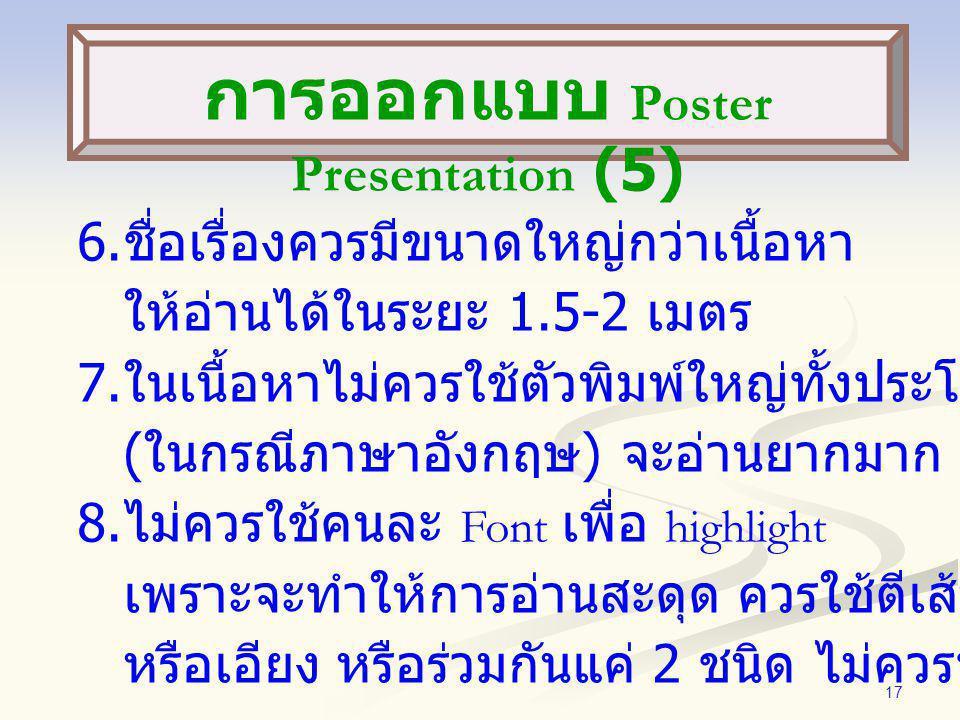 การออกแบบ Poster Presentation (5)