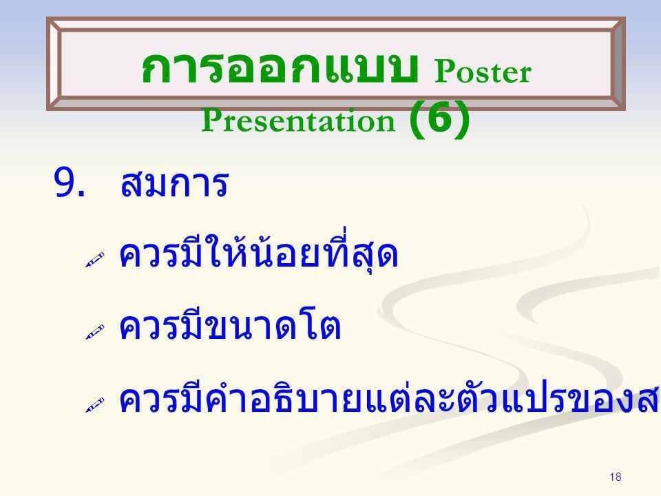 การออกแบบ Poster Presentation (6)
