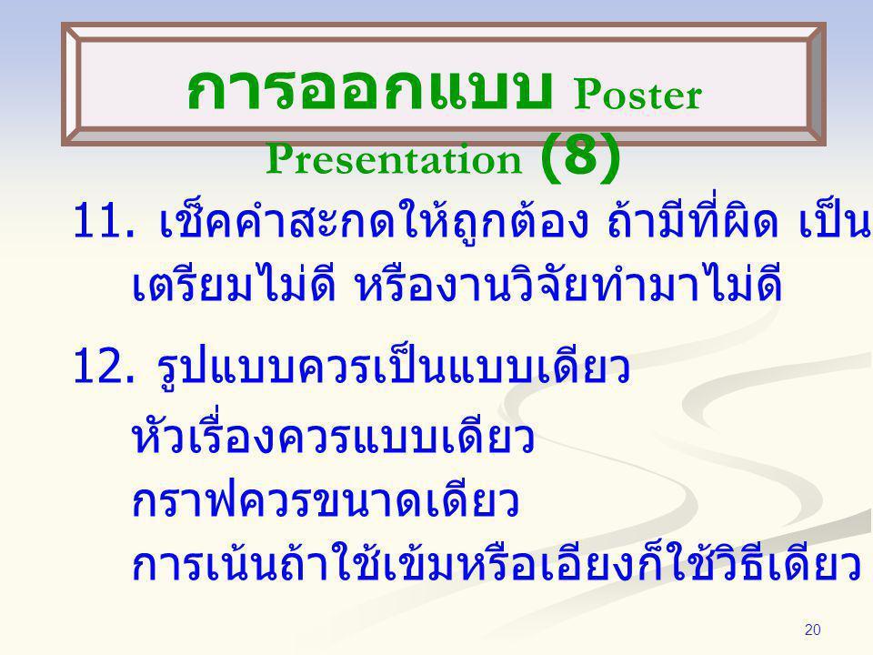 การออกแบบ Poster Presentation (8)