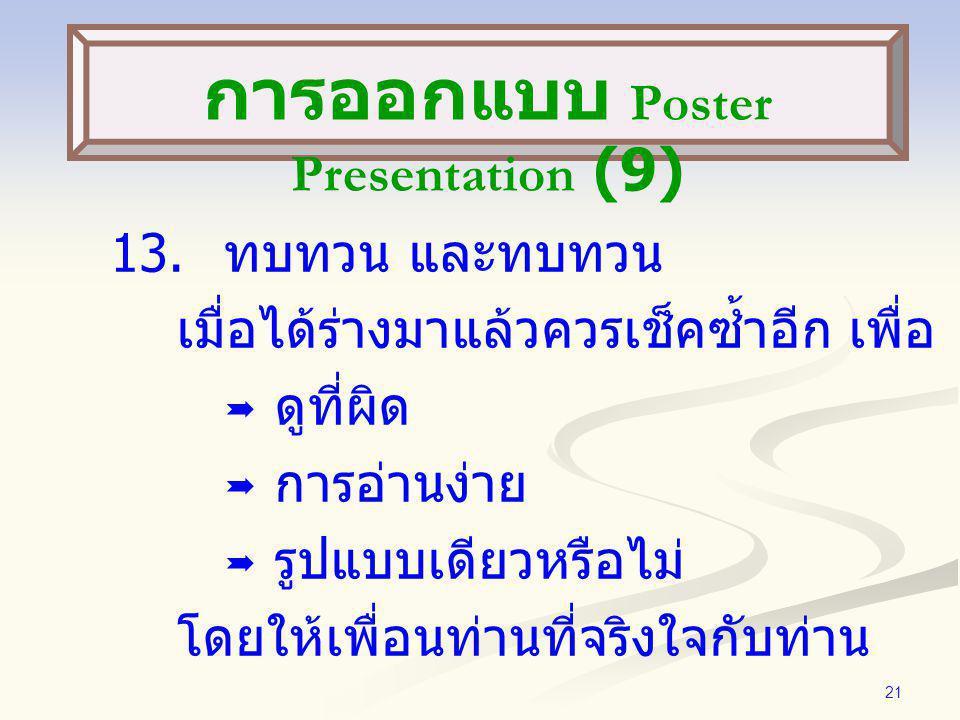 การออกแบบ Poster Presentation (9)