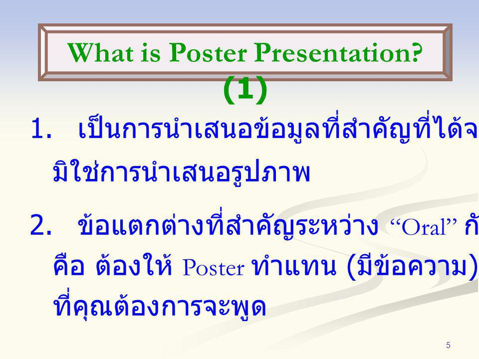 What is Poster Presentation (1)