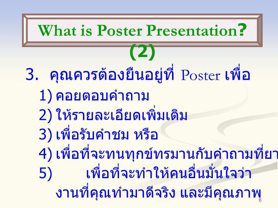 What is Poster Presentation (2)