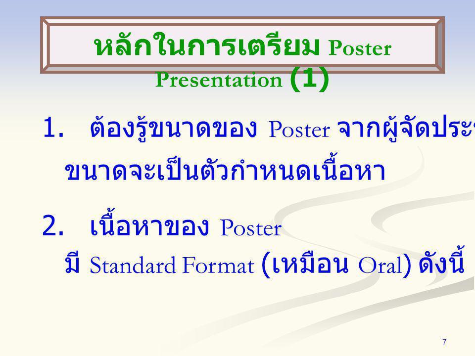 หลักในการเตรียม Poster Presentation (1)