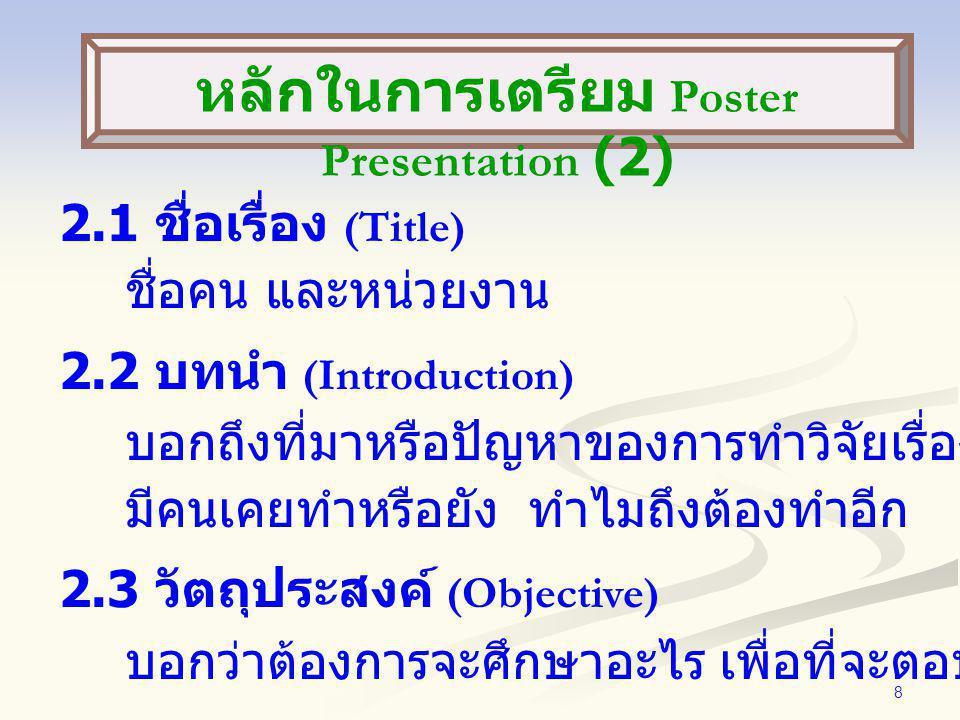 หลักในการเตรียม Poster Presentation (2)