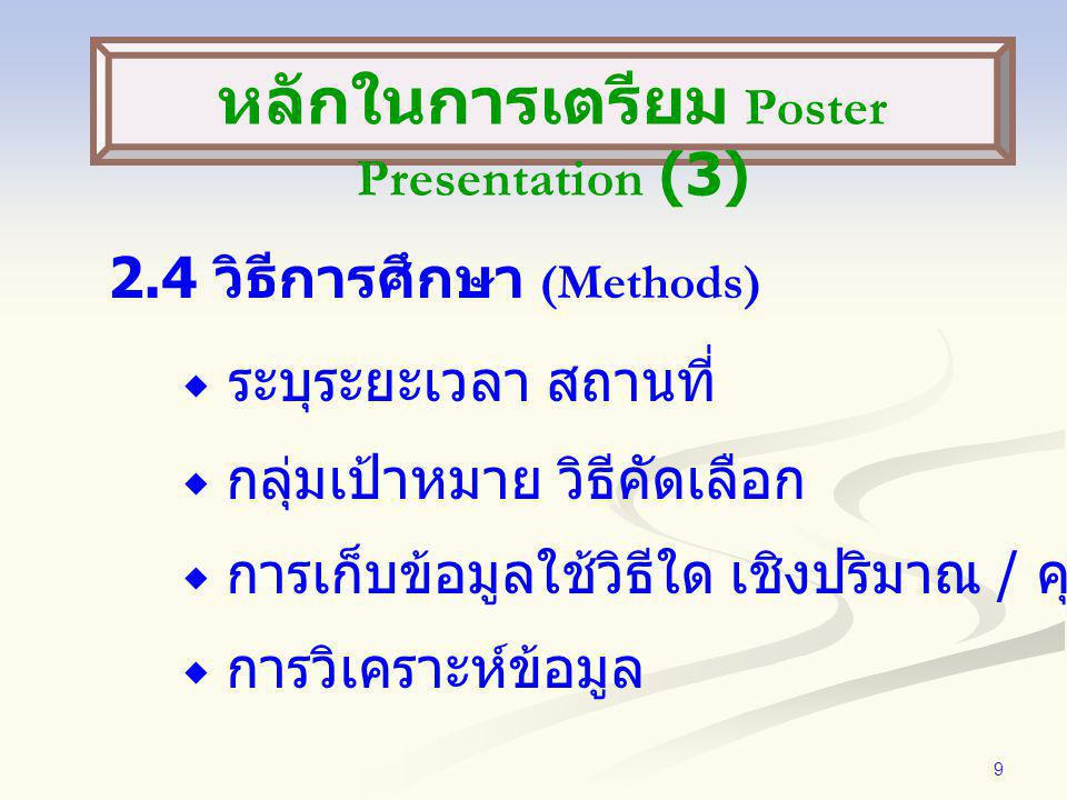 หลักในการเตรียม Poster Presentation (3)