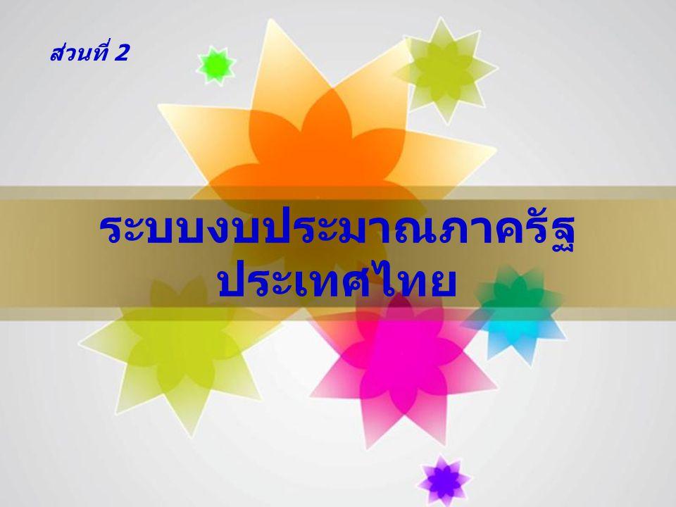 ระบบงบประมาณภาครัฐ ประเทศไทย