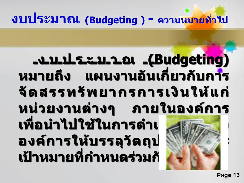 งบประมาณ (Budgeting ) - ความหมายทั่วไป