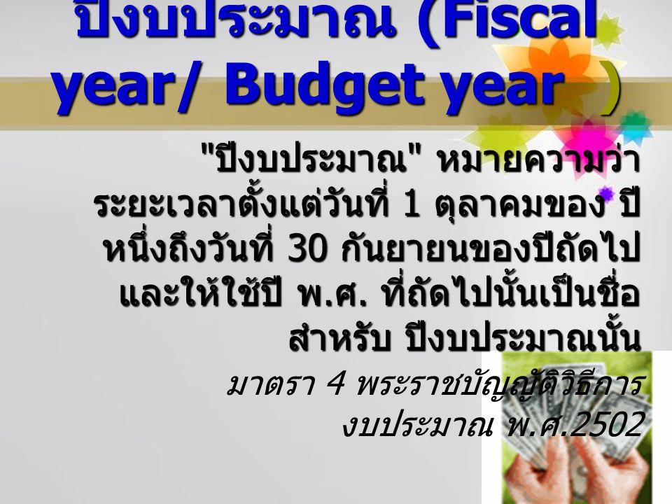 ปีงบประมาณ (Fiscal year/ Budget year )