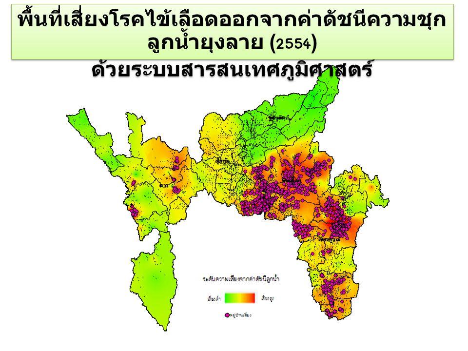 พื้นที่เสี่ยงโรคไข้เลือดออกจากค่าดัชนีความชุกลูกน้ำยุงลาย (2554)