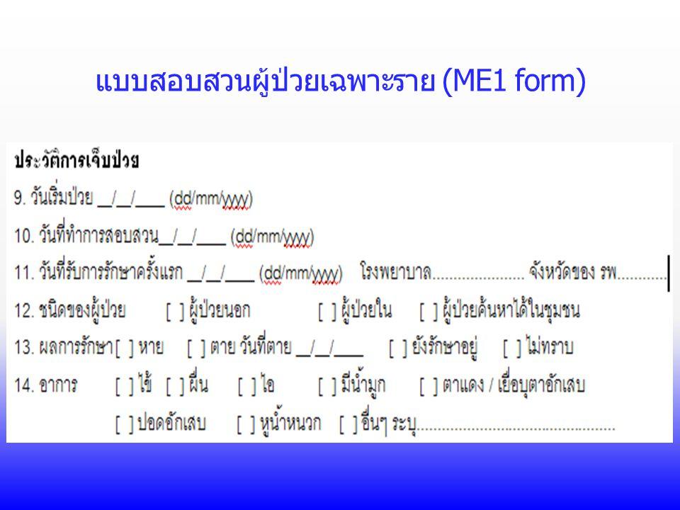 แบบสอบสวนผู้ป่วยเฉพาะราย (ME1 form)