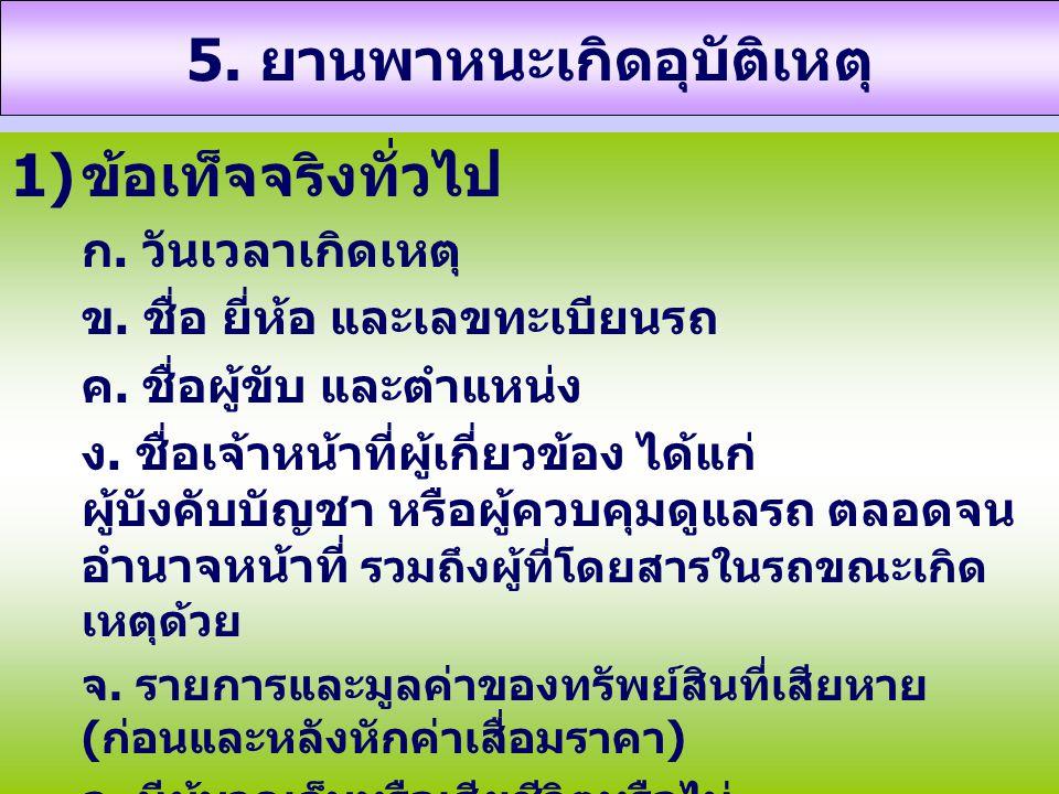 5. ยานพาหนะเกิดอุบัติเหตุ