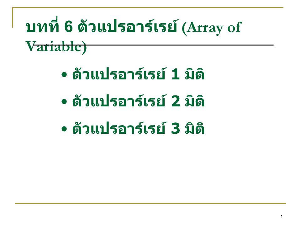 บทที่ 6 ตัวแปรอาร์เรย์ (Array of Variable)