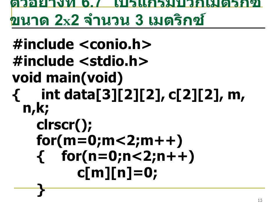 ตัวอย่างที่ 6.7 โปรแกรมบวกเมตริกซ์ขนาด 2x2 จำนวน 3 เมตริกซ์