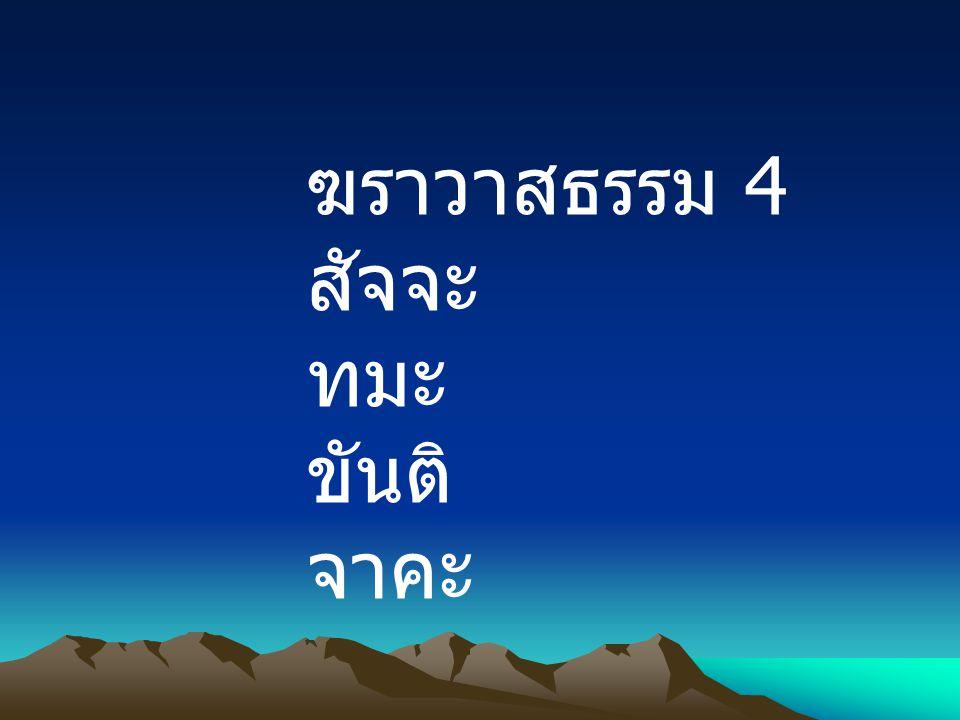 ฆราวาสธรรม 4 สัจจะ ทมะ ขันติ จาคะ