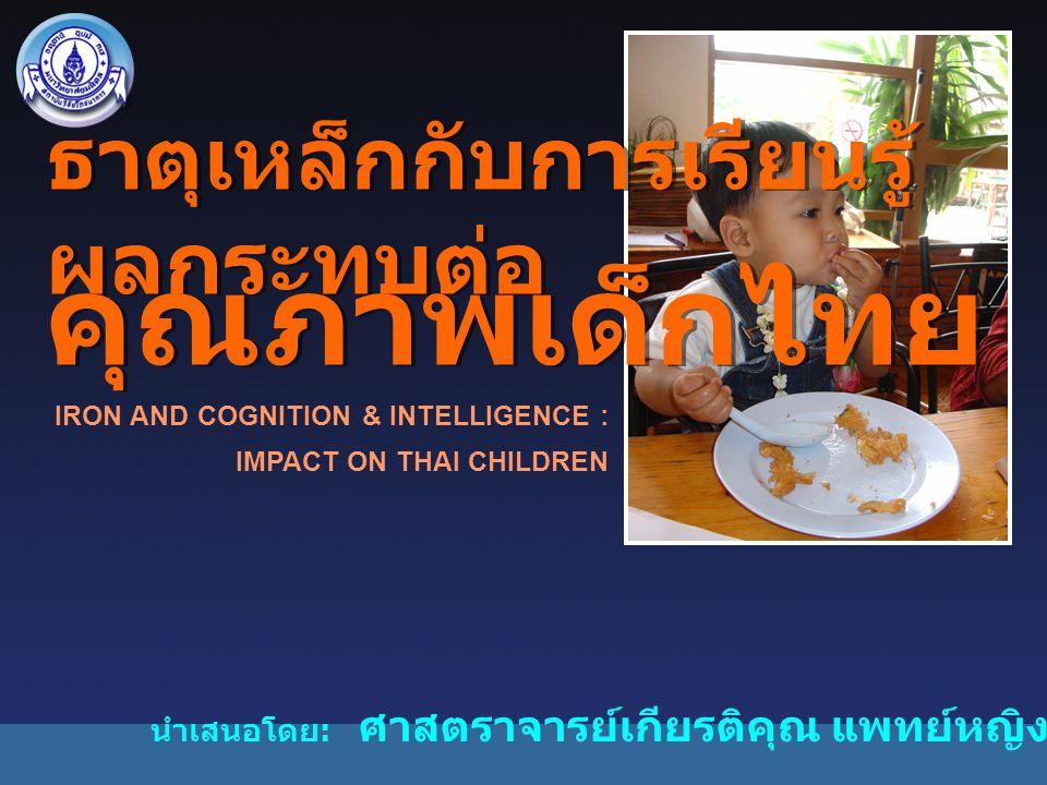 ธาตุเหล็กกับการเรียนรู้ ผลกระทบต่อ คุณภาพเด็กไทย