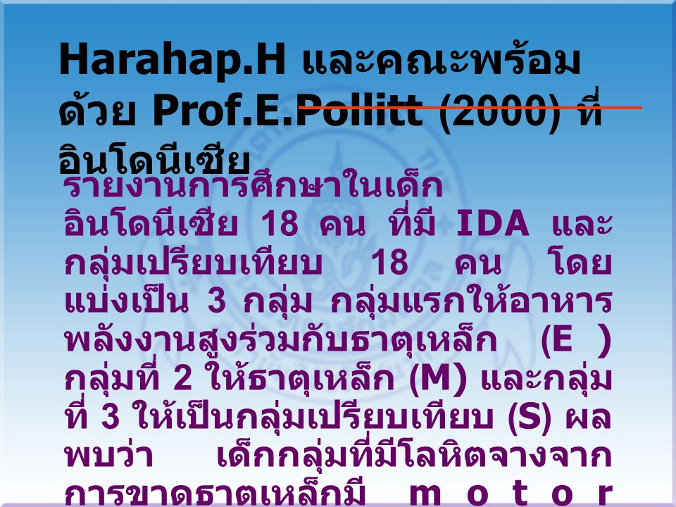 Harahap.H และคณะพร้อมด้วย Prof.E.Pollitt (2000) ที่อินโดนีเซีย