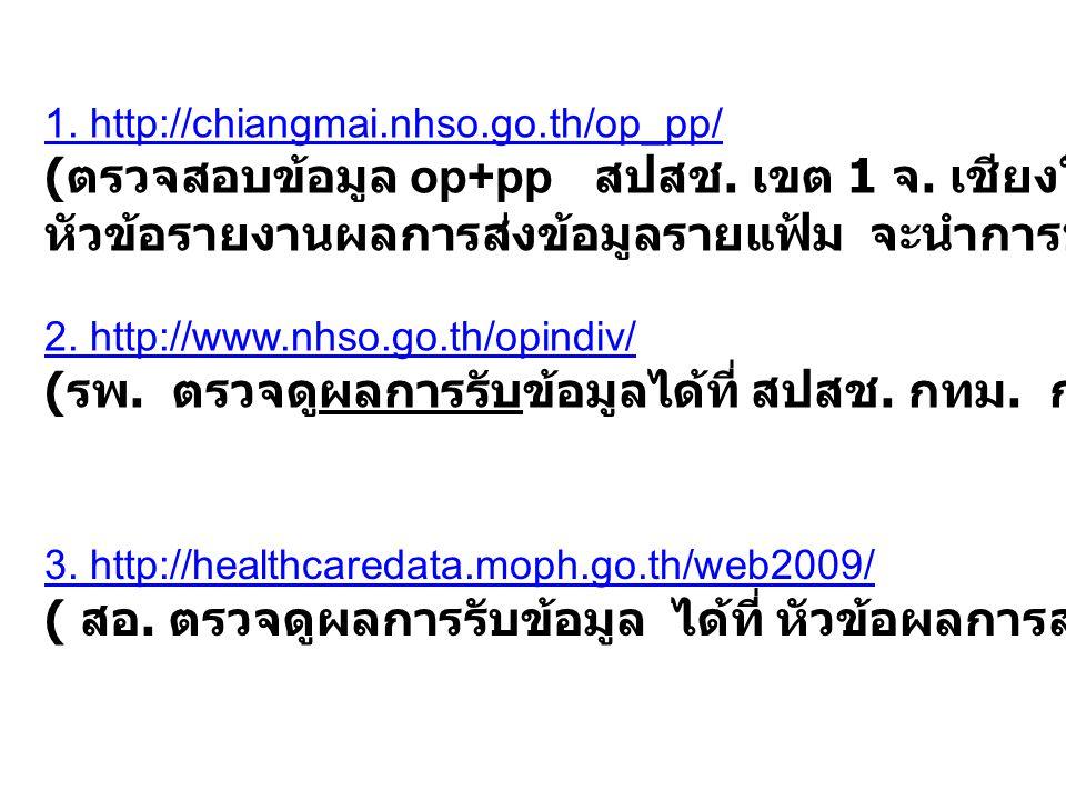 (ตรวจสอบข้อมูล op+pp สปสช. เขต 1 จ. เชียงใหม่)